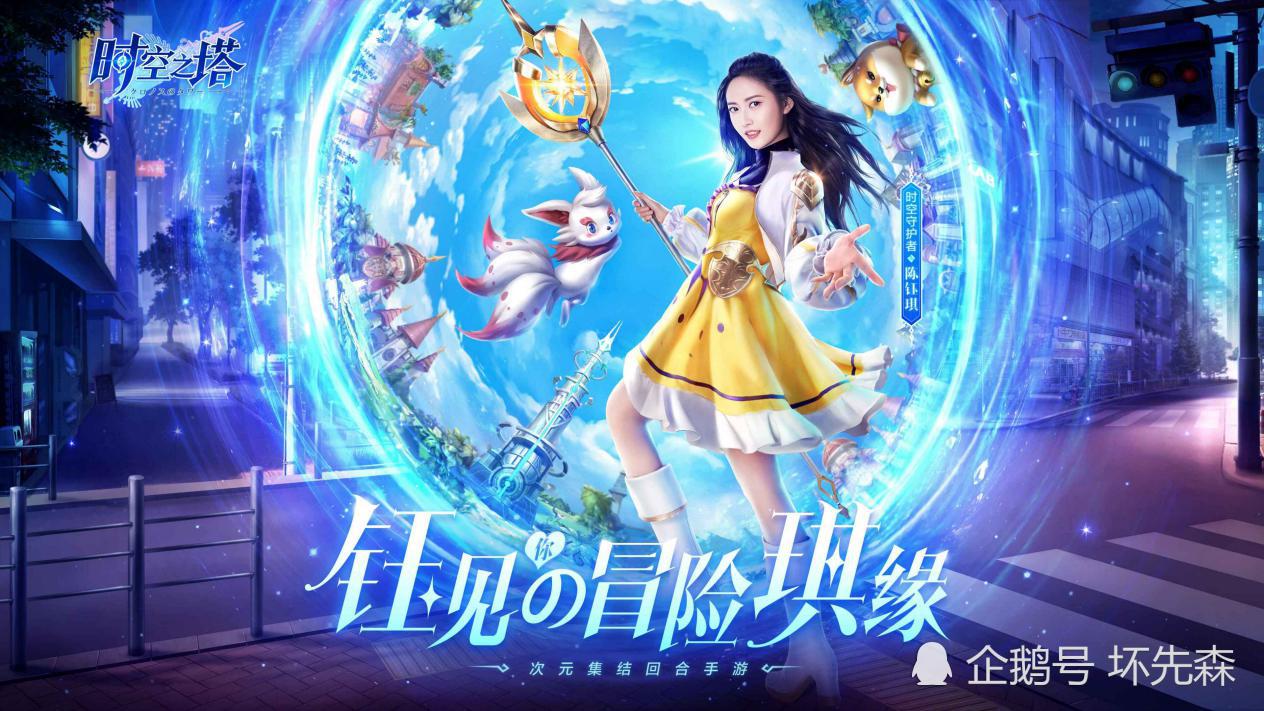 《时空之塔》代言人重磅官宣!陈钰琪开启异世界冒险之旅!
