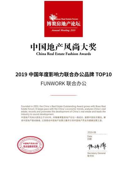 绽放博鳌!FUNWORK再入年度最有影响力联合办公TOP 10