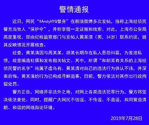 """黄毅清被通报拘留两小时后,以""""生病""""的理由出来了,太神通广大"""