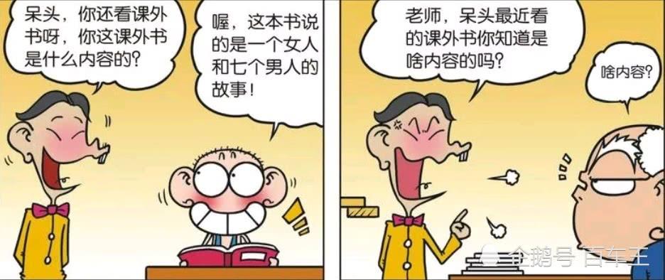 开心一刻:贝有钱举报呆头看不良读物,刘姥姥反而惩罚了贝有钱