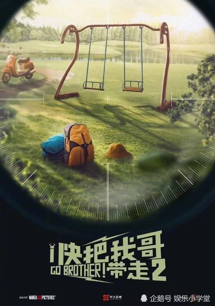 《快把我哥带走2》将于12月开拍,仍由彭昱畅张子枫领衔主演