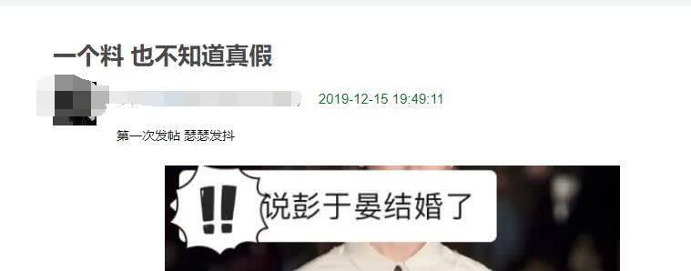 网曝彭于晏已与一线女星结婚本尊自曝单身力破谣言