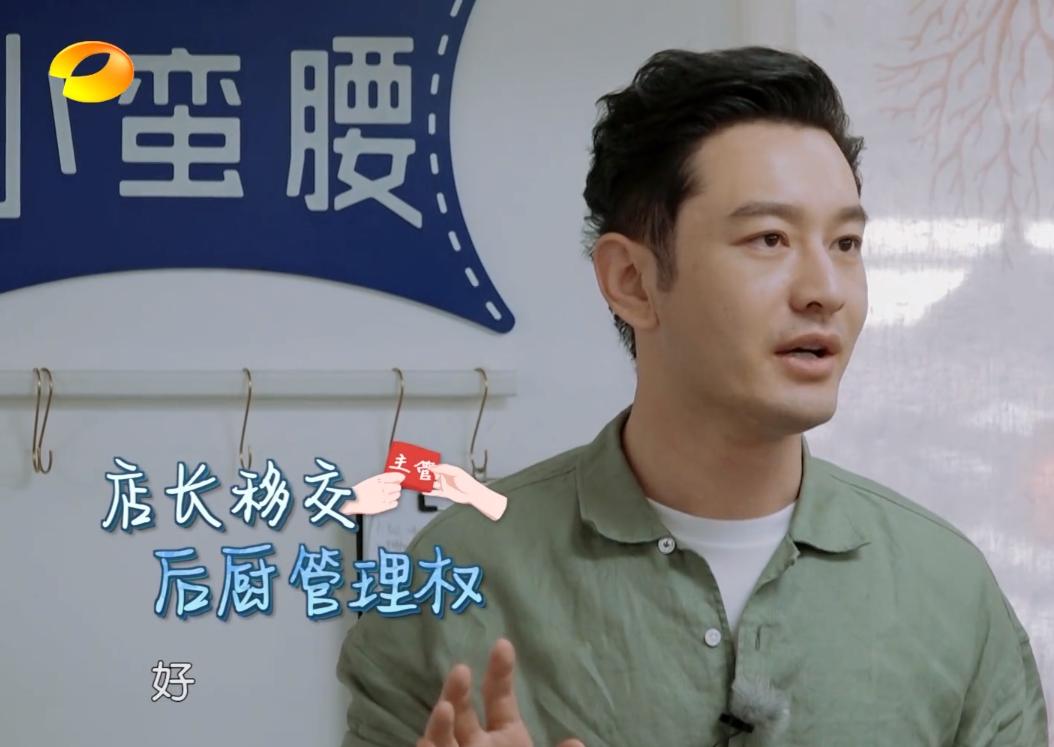 《中餐厅》重大改变:黄晓明交出后厨管理权!