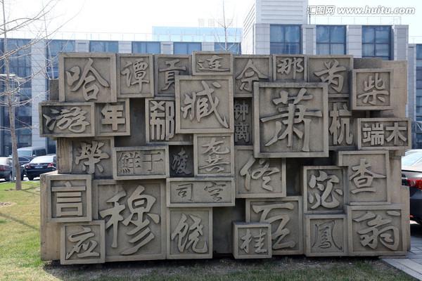 中国有一姓氏,《百家姓》排24,人口却全国第三,牛人层出不穷