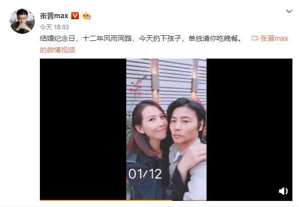 张晋晒视频庆祝二十周年结婚纪念日,两人相爱相杀也有甜蜜时刻