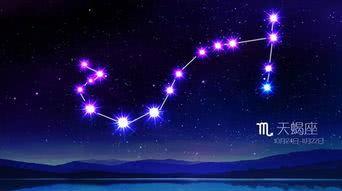 12星座深度解析之天蝎座,你所不知道的天蝎座秘密都在这,来看看