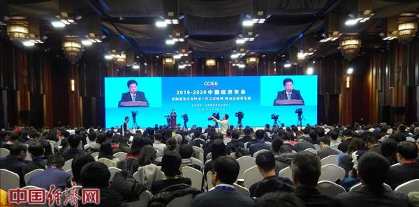 2019-2020中国经济年会在京召开