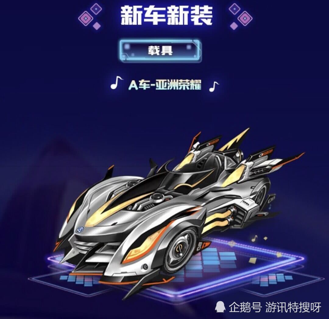 QQ飞车手游:亚洲荣耀即将来袭,会是哪辆车的升级版呢?