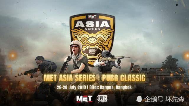韩国人无耻!绝地求生MET亚洲赛内幕重重,七支中国战队退赛