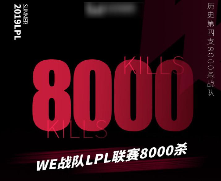 """LPL第四支8000杀队伍是WE,前三支队伍你肯定""""粉""""过"""
