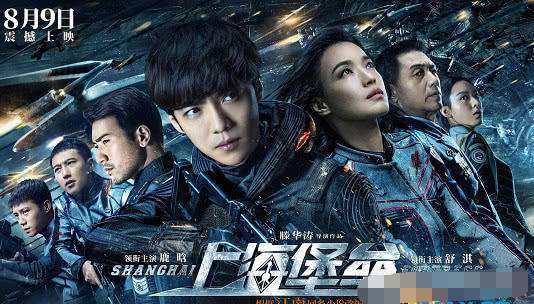 《上海堡垒》扑街,近8成观众不满鹿晗的演技,评价下降至3.5