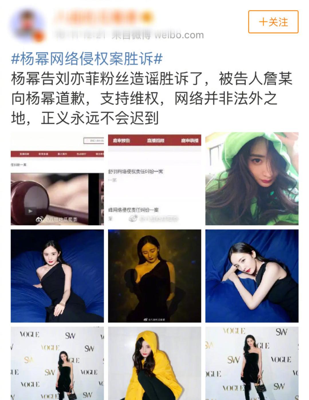<b>杨幂网络侵权案胜诉被告人当庭致歉官方辟谣:目前未作出判决</b>