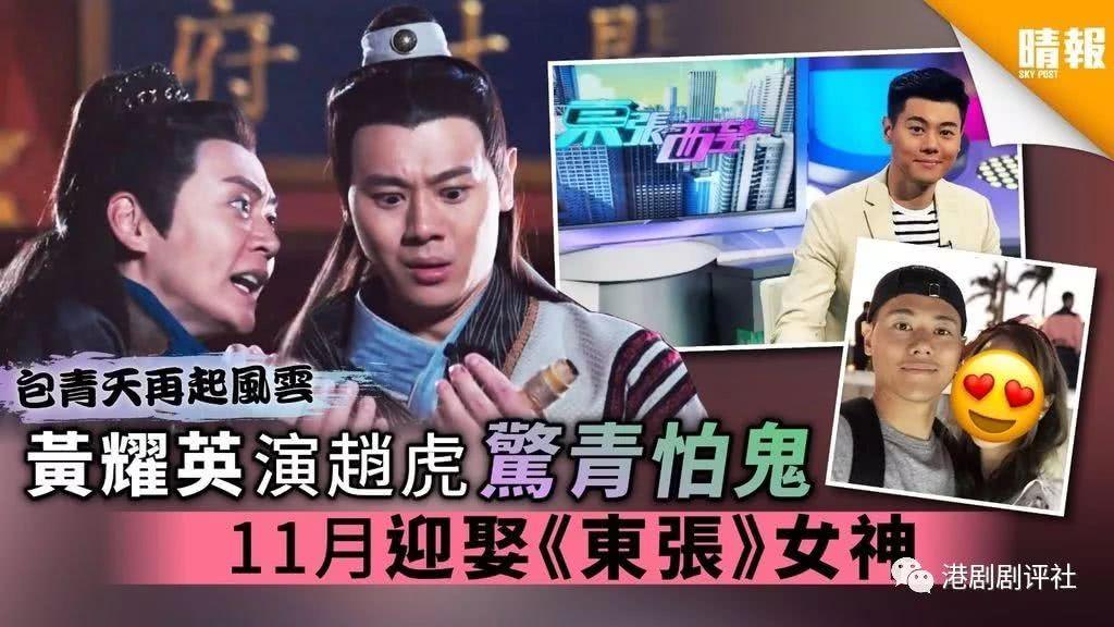TVB小生新剧饰演胆小鬼 11月将与《东张西望》女神结婚