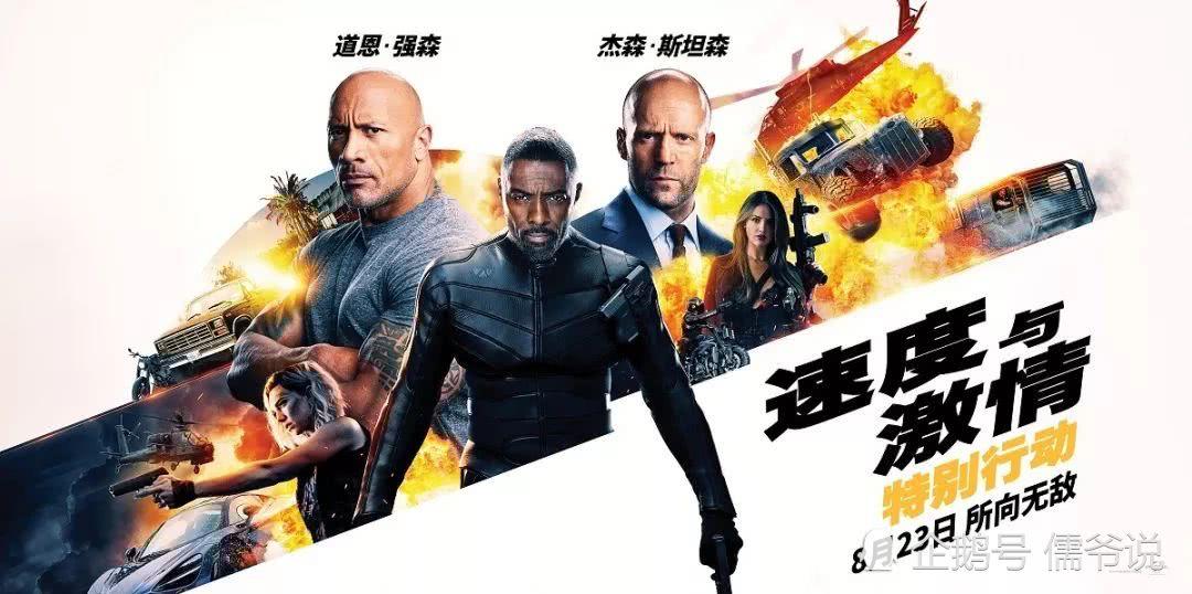 《速激》外传超《哪吒》,上映4天破7亿,三大光头魅力不可挡