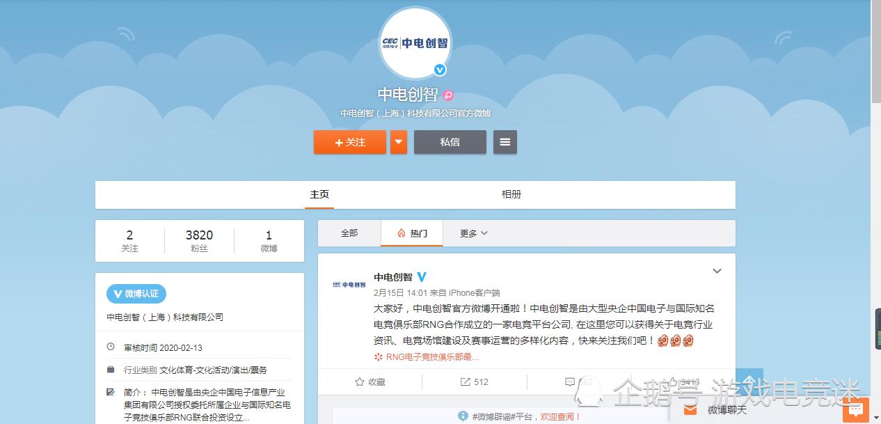 RNG电子竞技俱乐部与央企中国电子合作 网友:还招人吗?我想去央企工作