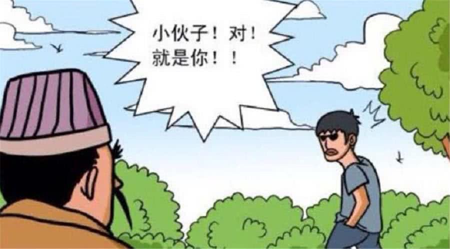 """爆笑漫画:小伙在公园里散步,偶遇""""得道高人"""",开口就你有凶兆"""