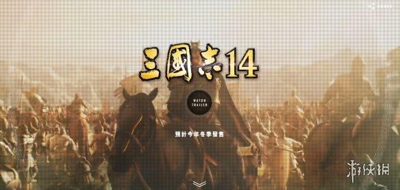 《三国志14》steam/官网页面上线 8月将公开新情报