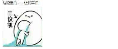 王俊凯为新歌隆重预告三次,最新一次出现感谢信,粉丝都害怕了!