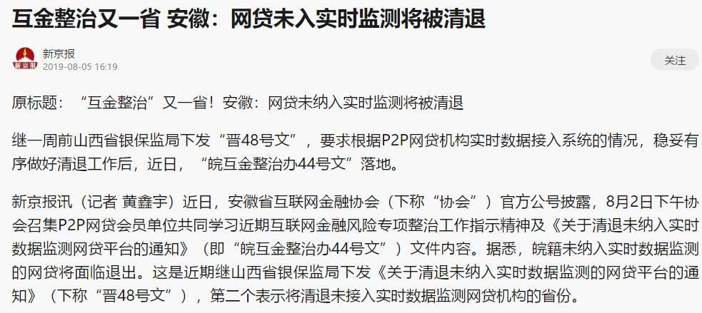 P2P数据对接跟踪:15家平台已对接两大核心信披系统