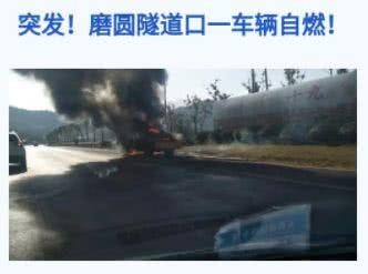 一车辆在上饶弋阳附近隧道口自燃!火势猛烈,大量黑烟从车子冒出