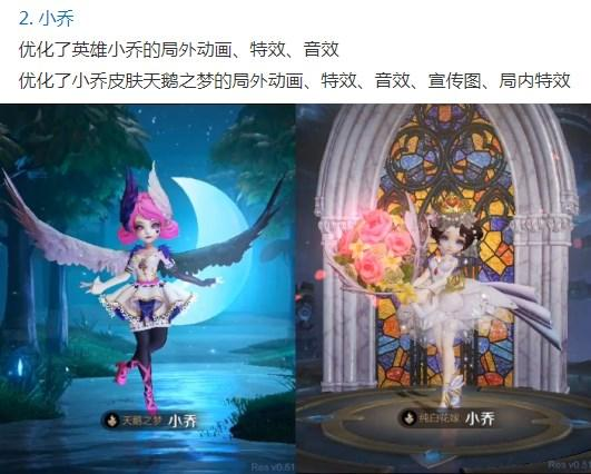 <b>王者荣耀:小乔/兰陵王出场动画优化,天鹅之梦即将翻新上线</b>