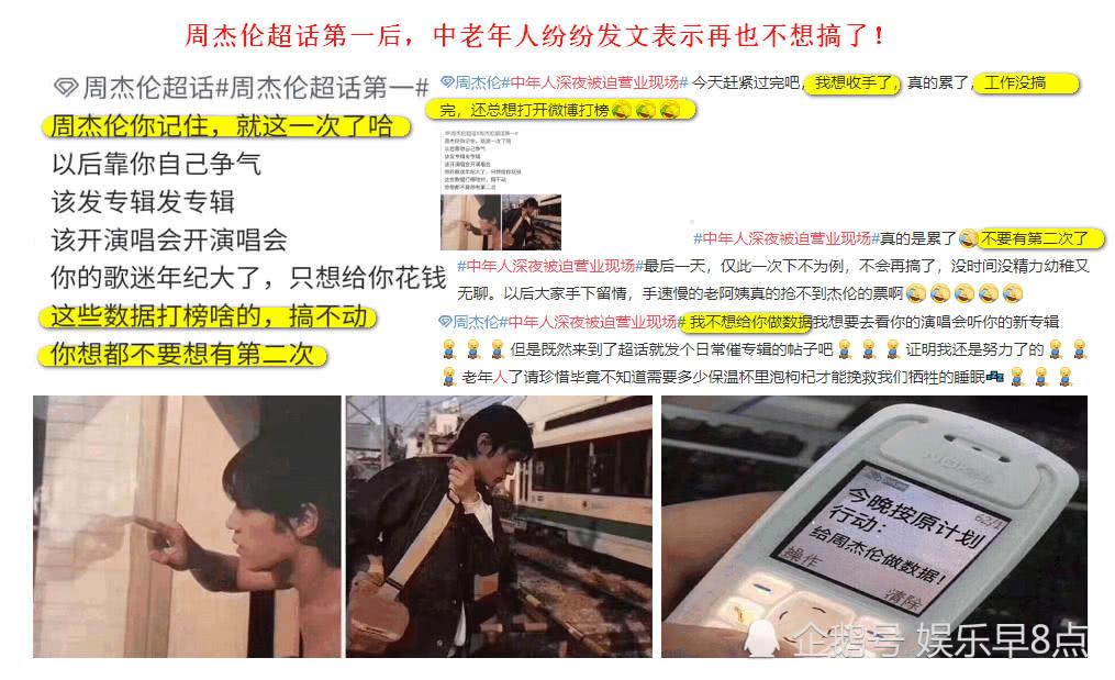 写中文歌的周杰伦很土?看到这位粉丝的长文真的是气笑了