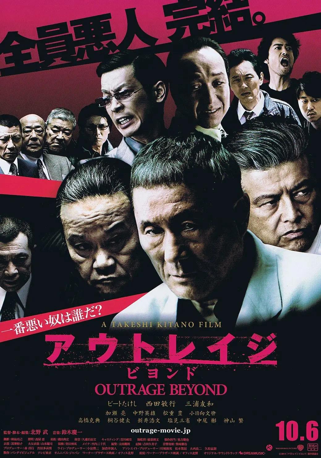 日本大师级导演—北野武的经典电影合集