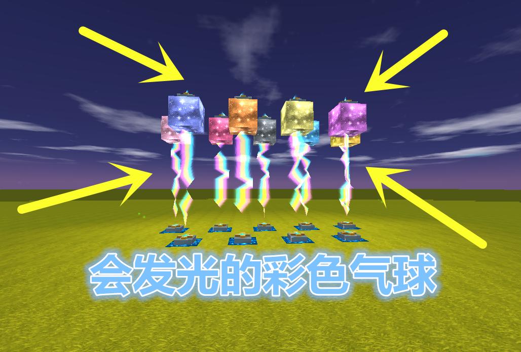 迷你世界:会发光的彩色气球!5秒就能做一个,玩家:双旦节必备