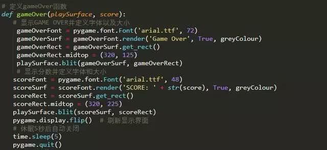10分钟用Python编写一个贪吃蛇小游戏转自某论坛路过来打插图(2)