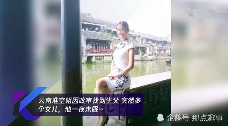 24岁漂亮女孩应聘空姐,因政审求媒体寻找生父,竟牵出一段孽缘