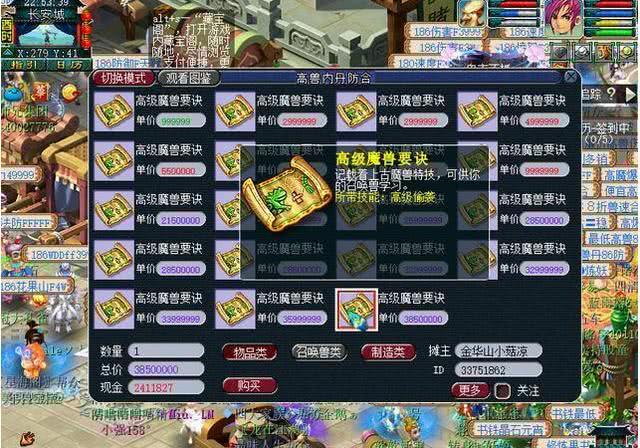 <b>玩家495个神兜兜换出高偷,网友:最有牌面的获得方式</b>