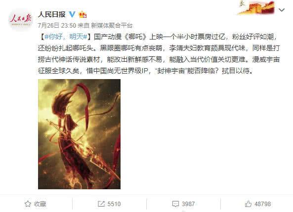 哪吒后,中国封神IP还有什么?近期动画电影,大圣归来闹天宫!