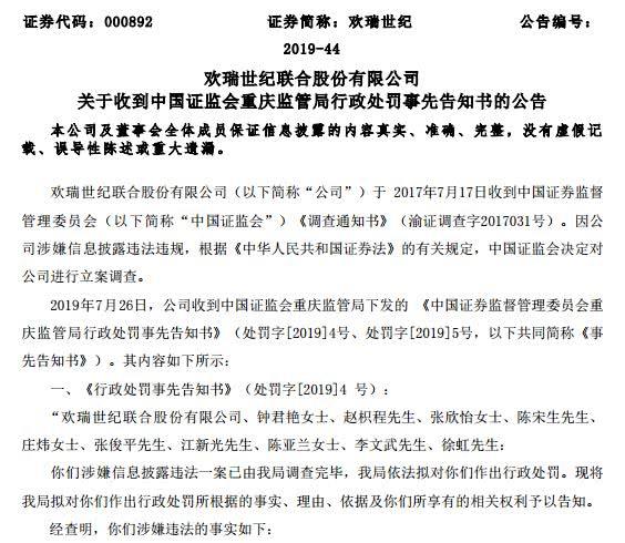 欢瑞世纪四年财务造假:市值跌到40亿 杨幂李易峰卷入