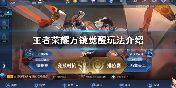 万镜觉醒仅上线3小时,张大仙发现最恶心英雄,59秒结束游戏,不删没法玩