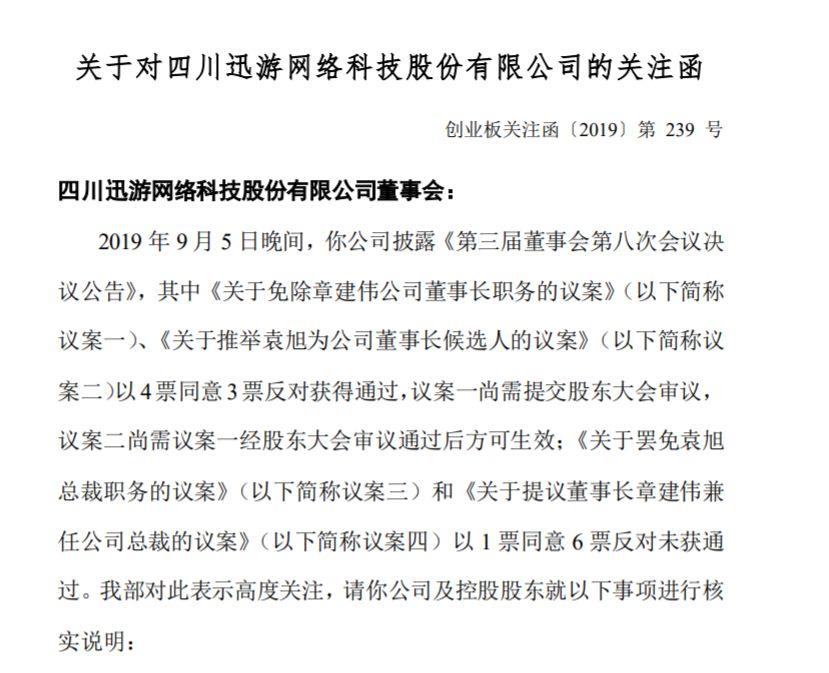 """14年""""兄弟情""""一朝反目,董事长总裁互相罢免,迅游科技""""宫斗""""引来交易所介入"""