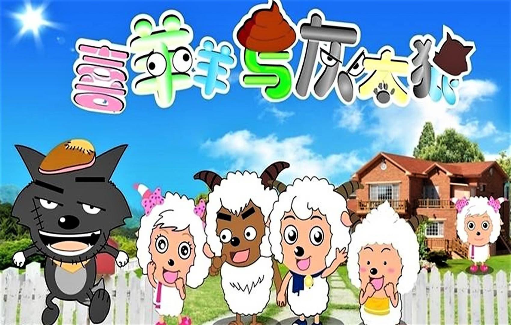 <b>《喜羊羊与灰太狼》冲上热搜榜,揭晓改名原因,原来是为了家长!</b>