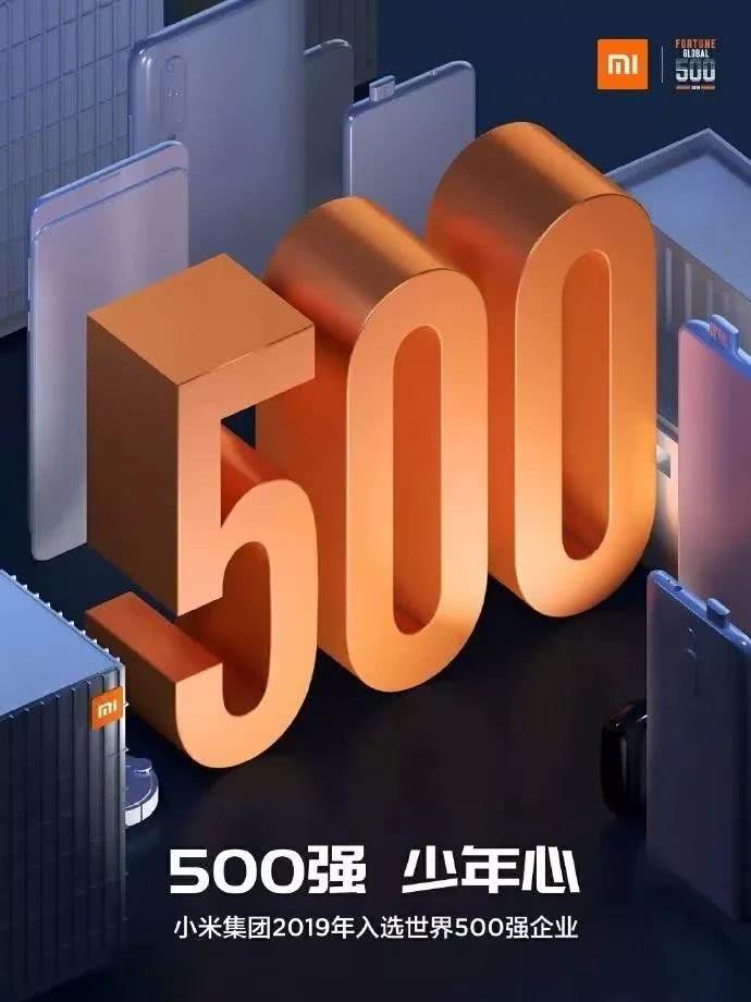 小米成最年轻世界500强;华为5G折叠屏手机或早于三星上市