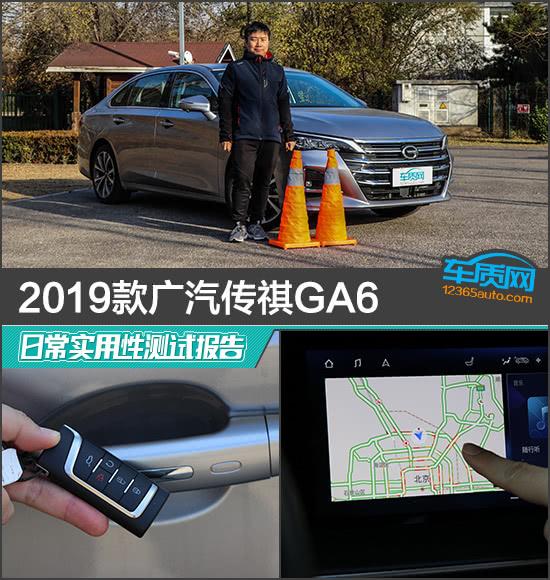 <b>2019款广汽传祺GA6日常实用性测试报告</b>