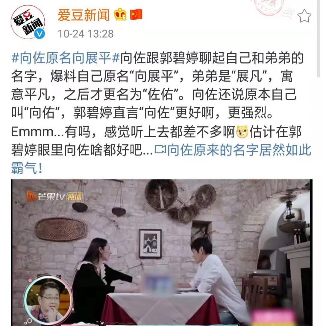 向佐婚后坦诚相见,主动说出多年秘密,郭碧婷真是被爱蒙上了双眼!