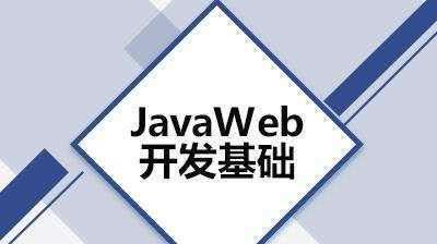 Java面试题常见的问题解答技巧