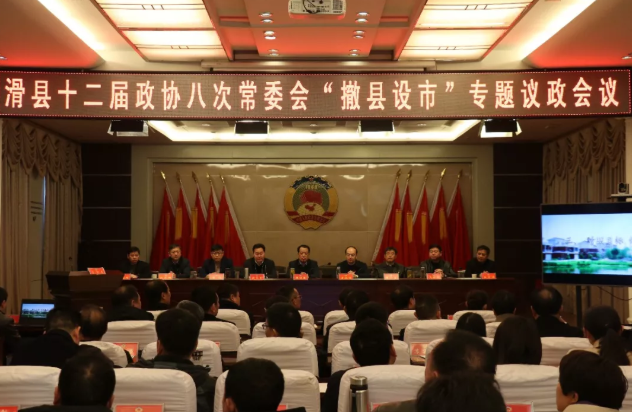 河南滑县:尽快组建工作专班,确保撤县设市各项指标全面达标