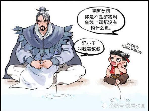 姜子牙和哪吒钓鱼,哪吒钓到龙,姜太公不想钓鱼了!