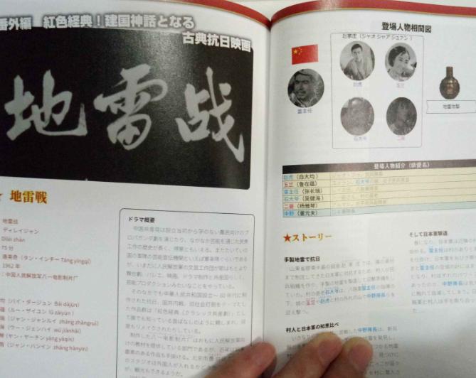 日本人看中国的抗日神剧,是什么反应?此人专门写书还被抢购一空