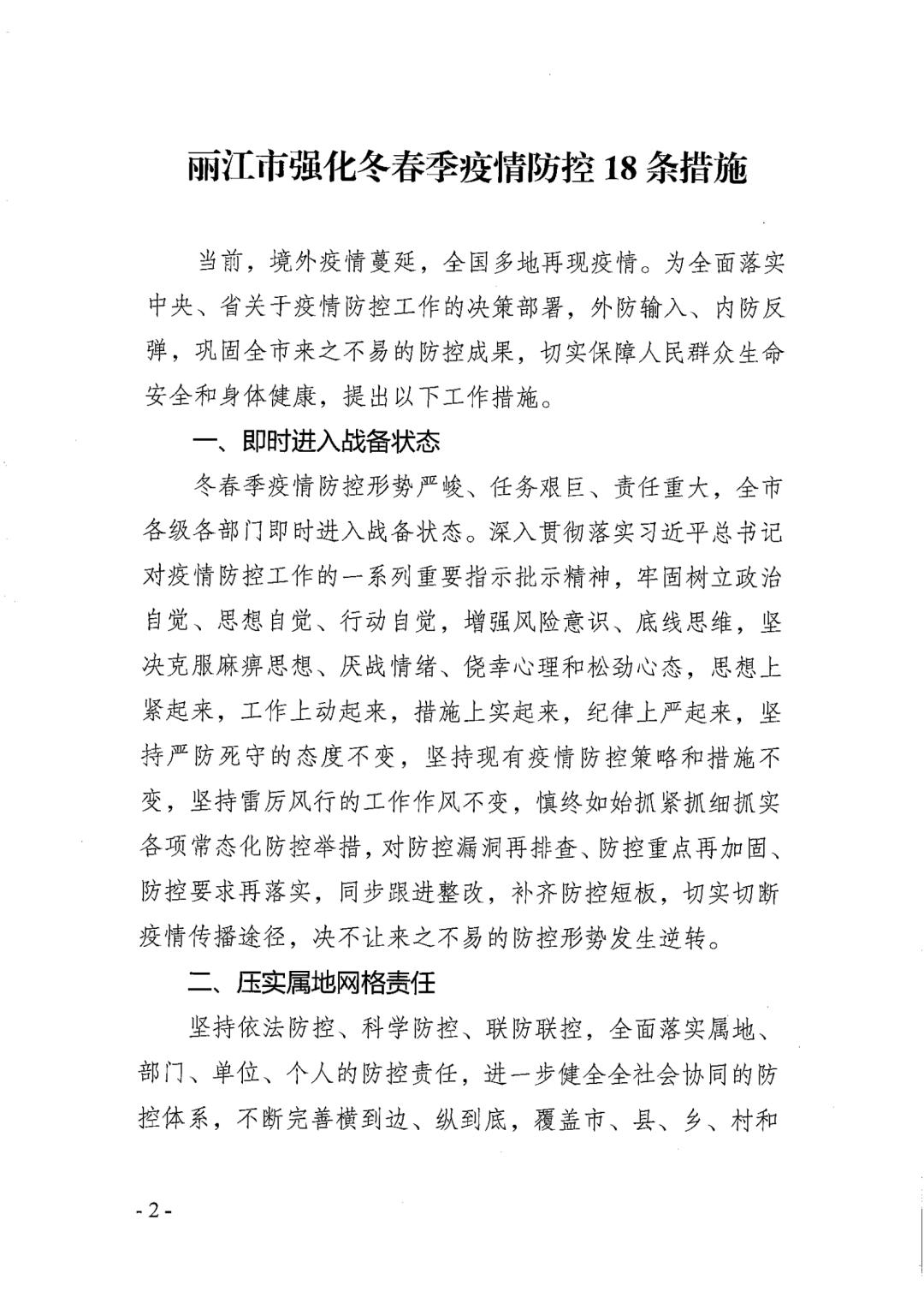 即时进入战备状态!丽江发布18条疫情防控措施,请遵守!