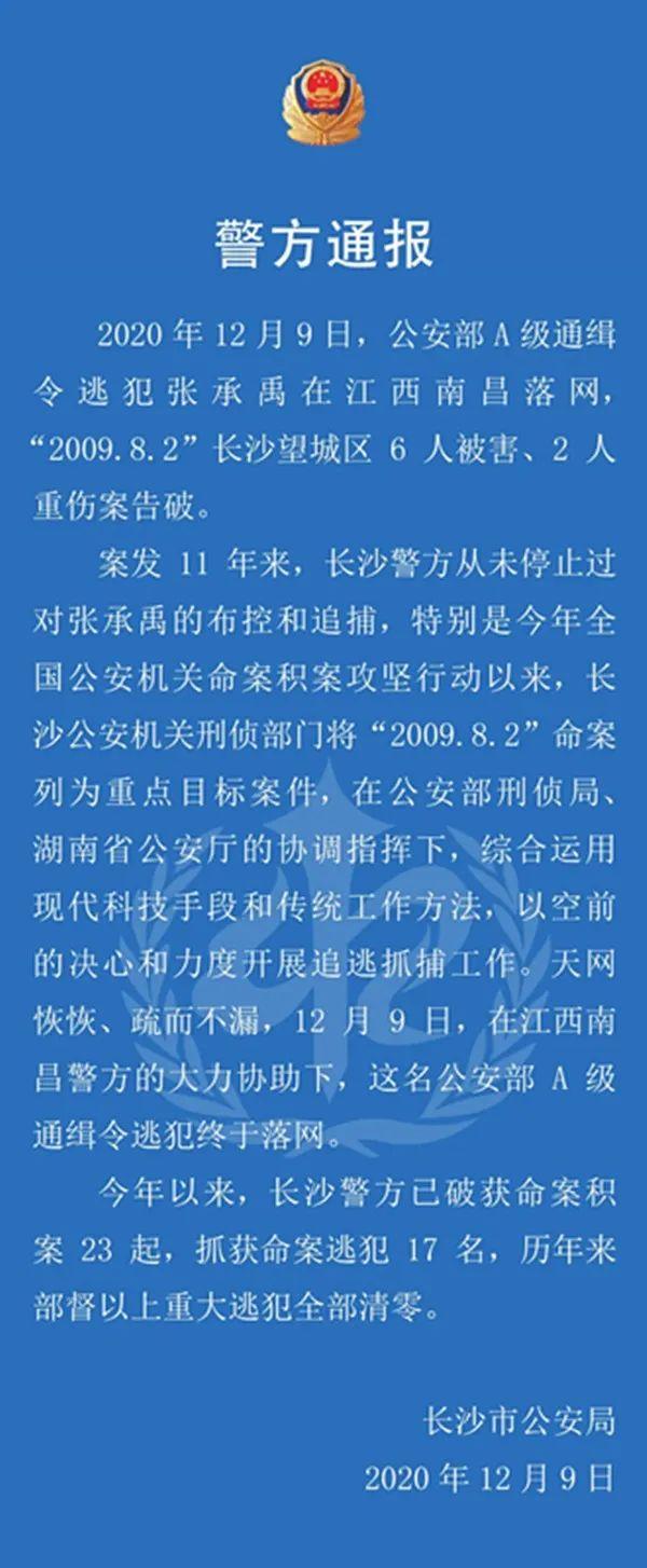 「清远网络通缉犯」杀害6人潜逃11年,A级逃犯落网!
