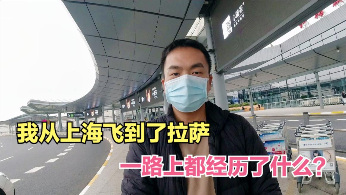 「去拉萨」最近我从上海飞往拉萨,看看需不需要做核酸检测?会不会被隔离?