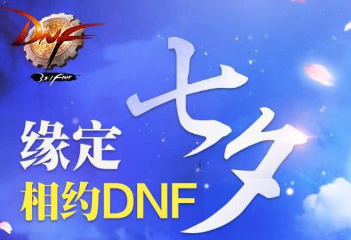 dnf策划抓住平民的痛点,7块的七夕礼包换来1000w的道具