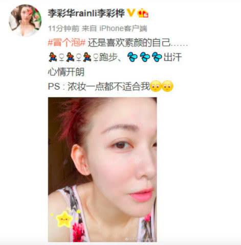 李彩桦否认整容,称自己不适合浓妆,网友调侃素颜照美过秋瓷炫