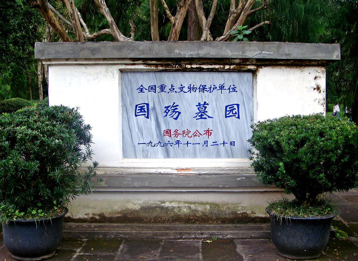 中国烈士陵园,埋着四名双手反绑跪地的日军,墓碑上两字让日本抗议至今