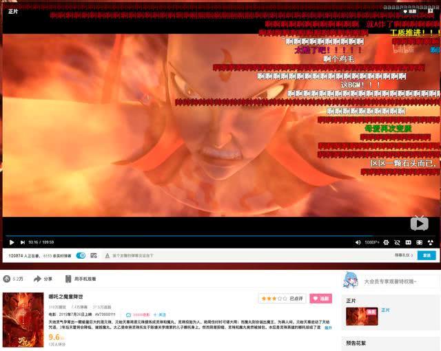 <b>《哪吒》正式上架B站!10万人同时在线,然而评分为何仅获9.6分</b>